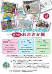 ともだち展2016チラシ2_000001.jpg