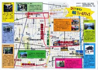 コリアンタウン フィールドマップ.jpg