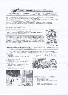 ユースニュース.jpg