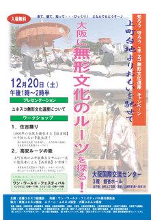大阪に無形文化のルーツを探る.jpg