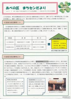 阿倍野区まちづくり_0003.jpg
