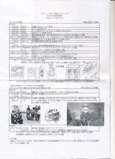 H24ユース活動報告.jpg