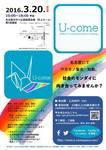 U-come (2).jpg