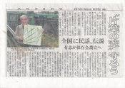 大阪日日新聞記事.jpg