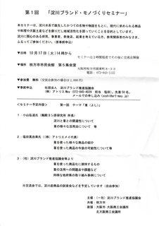 淀川ブランド・モノ427.jpg